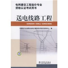 grid construction project cost professional qualification examination books: Transmission Line(...