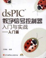 dsPIC Getting Started with the real digital: SHI CHAO LIN