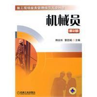 mechanic (2)(Chinese Edition): HAN SHI BIN CAO LI JUAN