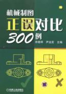 mechanical drawing is wrong compared 300 patients(Chinese: YU XIAO QIN