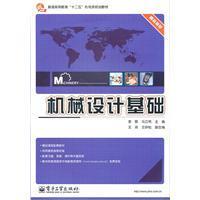 Mechanical Design(Chinese Edition): LI JING FENG LI YAN