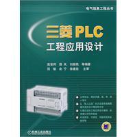 Mitsubishi PLC engineering design(Chinese Edition): GAO AN BANG