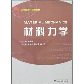 mechanical(Chinese Edition): LIN XIAN GEN