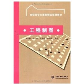 Engineering Drawing(Chinese Edition): NI HUA QIU DENG