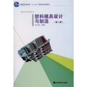 plastic mold design and manufacture (with Disc: QI WEI DONG