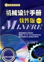 Mechanical Design Guide (Software Version V3.0) (with: SHU ZI HUA