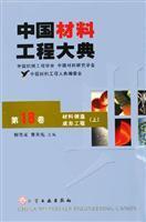 China Materials Engineering Dictionary (18 volumes): Casting Materials Engineering (Vol.1) (special...