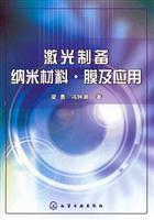 laser nanomaterials: membrane application(Chinese Edition): LIANG YONG FENG
