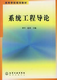 Systems Engineering Introduction(Chinese Edition): LIANG JUN ZHAO YONG