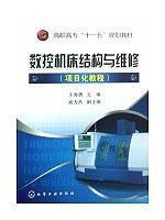 College Eleventh Five-Year Plan materials: CNC machine: WANG HAI YONG