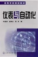 Instrumentation Automation(Chinese Edition): HE DAO QING DENG
