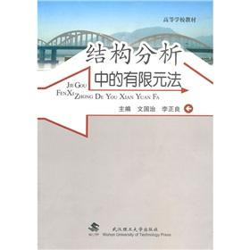 structural analysis finite element method(Chinese Edition): WEN GUO ZHI