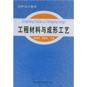 vocational teaching: Engineering Materials and Forming Technology(Chinese Edition): JI XIU HUAN