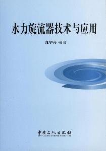 Technology and Application of Hydrocyclone(Chinese Edition): PANG XUE SHI