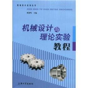 mechanical design and theory test tutorial(Chinese Edition): FU YAN MING