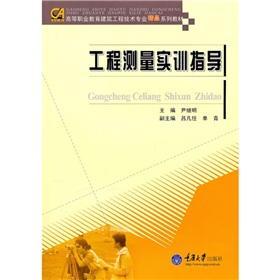 engineering surveying training guide(Chinese Edition): YIN JI MING
