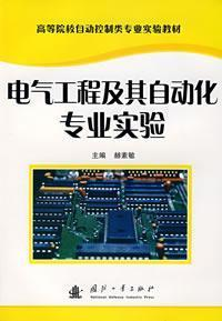 institutions of higher learning automatic control of the Experimental Materials: Electrical ...