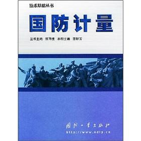 Defense measurement(Chinese Edition): GUO QUN FANG