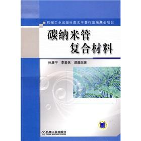 carbon nanotube composites(Chinese Edition): SUN KANG NING LI AI MIN