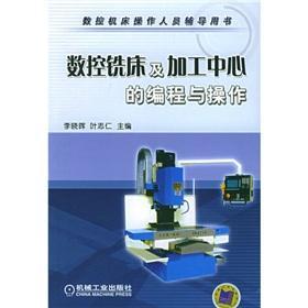 CNC machine operator counseling book: CNC milling: LI XIAO HUI