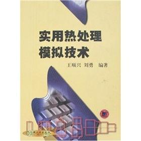 practical heat treatment simulation(Chinese Edition): LIU YONG WANG SHUN XING