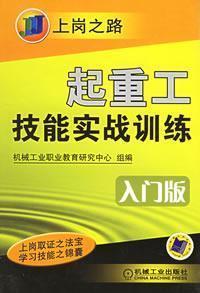 rigger combat skills training (Starter Edition) (2)(Chinese Edition): JI XIE GONG YE ZHI YE JIAO YU...