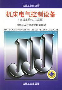 mechanics theory of training materials technology: machine: JI XIE GONG