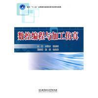 CNC programming and machining simulation(Chinese Edition): QI HONG FANG DENG
