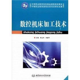 CNC machining technology(Chinese Edition): CHEN YU JIE