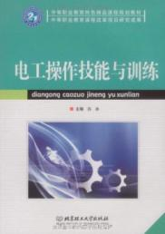 electrical skills and training(Chinese Edition): BAI BING