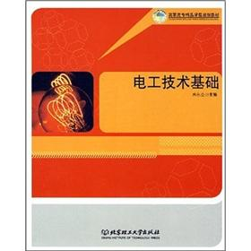Vocational Courses planning materials: Electrotechnics(Chinese Edition): ZHU YONG JIN