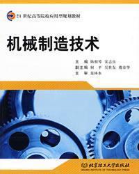 Machine Manufacturing Technology(Chinese Edition): HE PING WU SHI YOU LOU ZHANG HUA CHEN GEN QIN ...