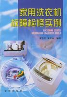 household washing machine troubleshooting examples(Chinese Edition): HUANG QIAN MING HUANG YAN LI