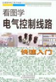Figure study electrical control line Quick Start(Chinese Edition): DU YI MING