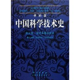 Needham in China History of Science and Technology (Volume 5) (7 volumes)(Chinese Edition): LI YUE ...