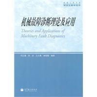 Mechanical Engineering Graduate teaching books: Theory and Application of Fault Diagnosis(Chinese ...
