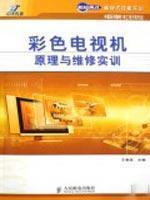 Century Yingcai modular series of textbooks in vocational skills training (electrical and ...