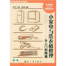 repair of small appliances and washing machines. from entry to the master (with CD-ROM )(Chinese ...