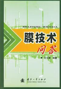 membrane technology Q A(Chinese Edition): WANG YOU RONG