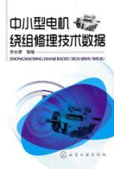 small motor winding repair technical data(Chinese Edition): QIAO ZHANG JUN DENG