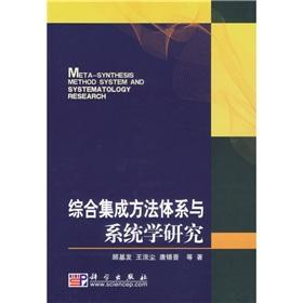 integrated approach system and system integration research(Chinese: GU JI FA