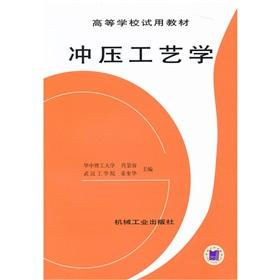 stamping technology(Chinese Edition): XIAO JING RONG