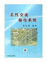 Flexible AC Transmission Systems(Chinese Edition): CHENG HAN XIANG