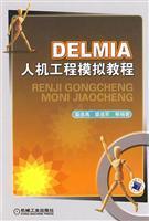 DELMIA ergonomic simulation tutorial(Chinese Edition): SHENG XUAN YU DENG