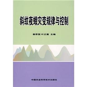 Law and control of disaster litura(Chinese Edition): BEN SHE.YI MING