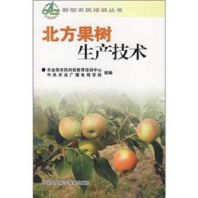 Northern Fruit Production Technology(Chinese Edition): NONG YE BU NONG MIN KE JI JIAO YU PEI XUN ...