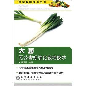 onion pollution standard cultivation techniques(Chinese Edition): CUI LIAN WEI