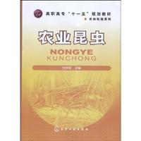 Agriculture Insects(Chinese Edition): LIU ZONG LIANG