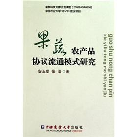 fruit and vegetable distribution pattern of the Agreement on Agriculture(Chinese Edition): AN YU FA...