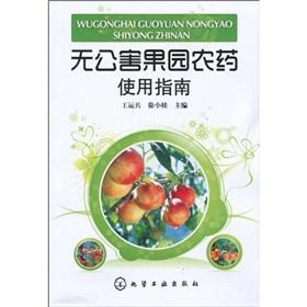orchard pesticide pollution Guide(Chinese Edition): WANG YUN BING
